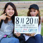 8月20日 北海道のプロスポーツ まとめ!
