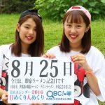 8月25日 北海道のプロスポーツ まとめ!