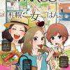 「札幌乙女ごはん」×札幌PARCOご当地漫画と食のコラボキャンペーン